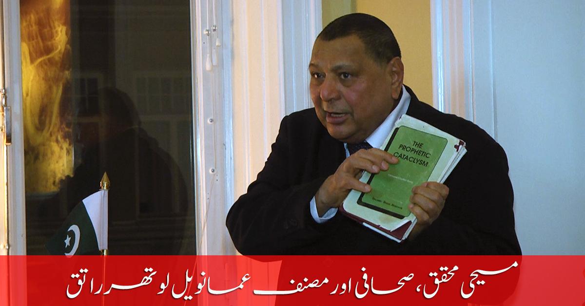 Emmanuel Ratiq Pakistan Embassy Sweden