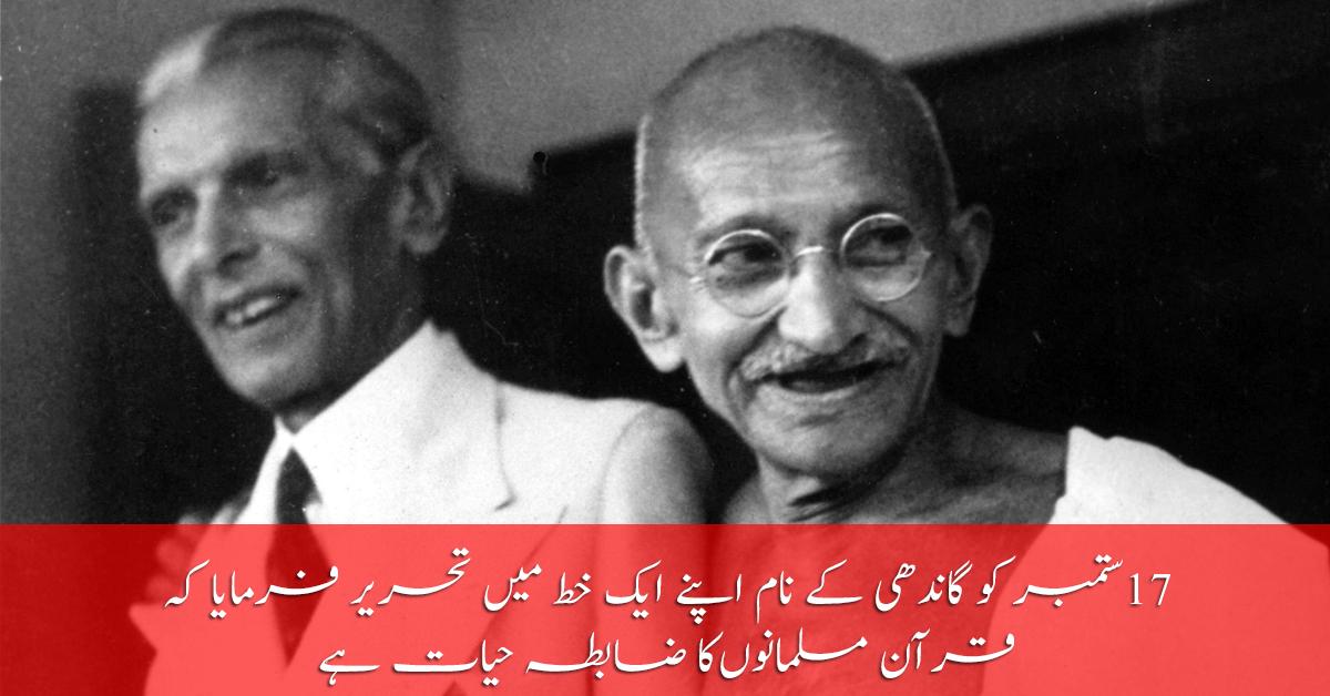 """17 ستمبر 1944ء کو گاندھی کے نام اپنے ایک خط میں تحریر فرمایاکہ """" قرآن مسلمانوں کا ضابطہ حیات ہے"""