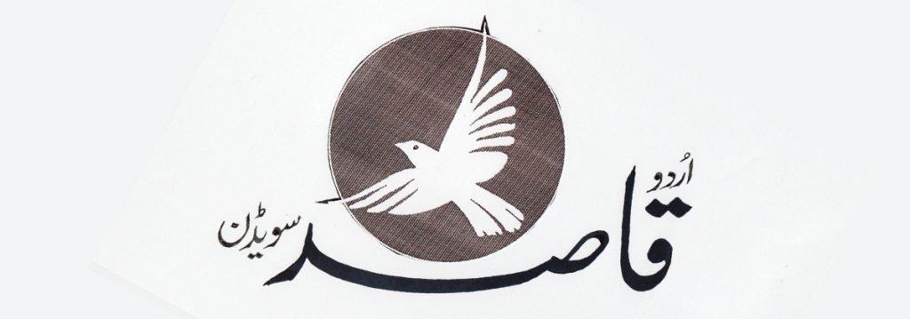 Urdu Sweden Logo