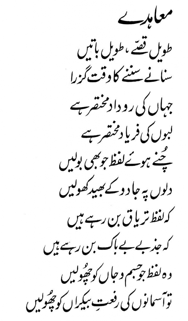 Urdu poetry by Jamil Ahsan