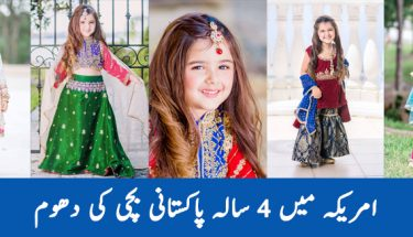 امریکہ میں 4 سالہ پاکستانی بچی کی دھوم